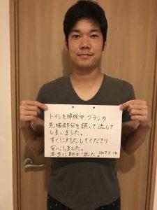 木更津市A様からの感謝のお手紙
