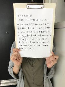 松戸市H様からの感謝のお手紙