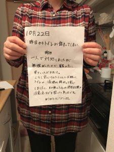 花見川区M様からの感謝のお手紙