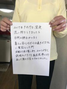 若葉区O様からの感謝のお手紙