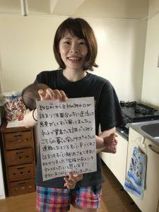 浦安市S様からの感謝のお手紙画像