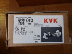 新しい止水栓(KVK K6-P2)